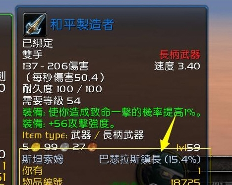 魔兽怀旧服物品用途信息显示插件截图0