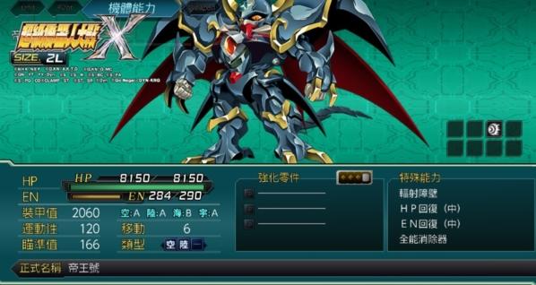 NS超级机器人大战X中文版金手指截图0