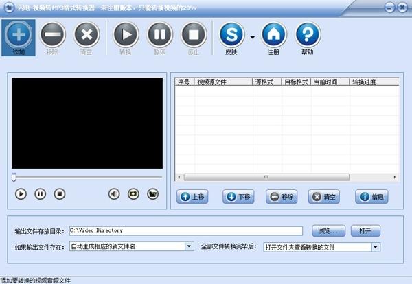 闪电视频转MP3格式转换器软件图片1