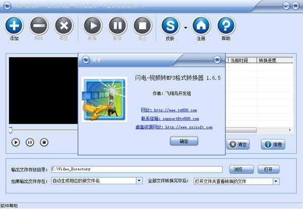 闪电视频转MP3格式转换器软件图片2