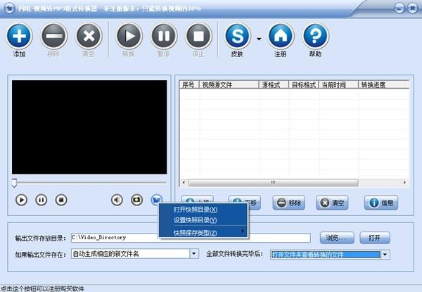 闪电视频转MP3格式转换器软件图片3