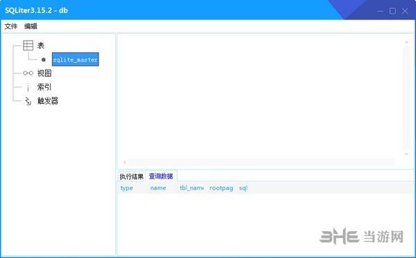 SQLiter教程图片2