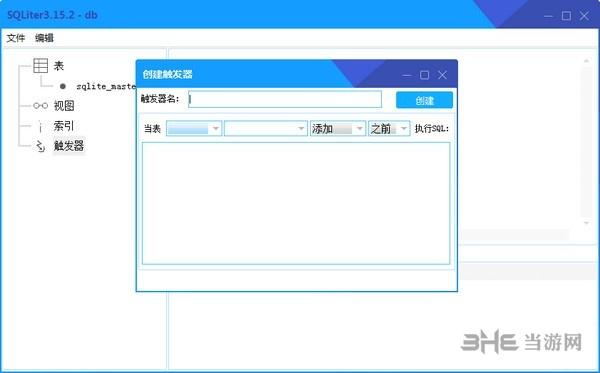 SQLiter教程图片5