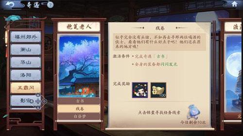 新笑傲江湖图片