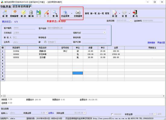 追风送货单打印软件图片3