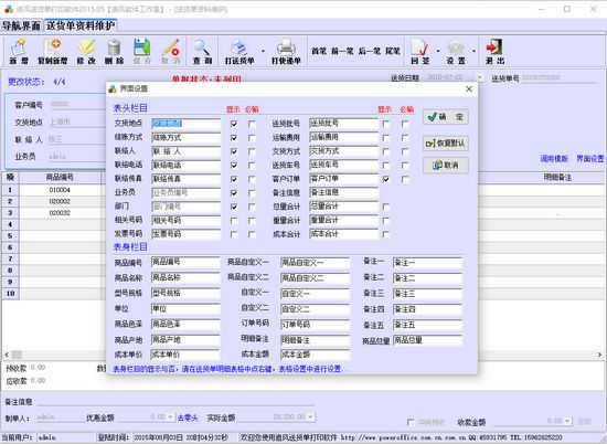 追风送货单打印软件图片4