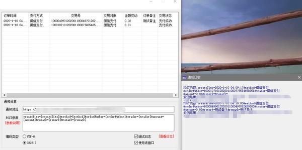 云态支付软件图片3