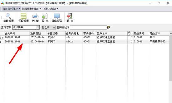 追风送货单打印软件图片2