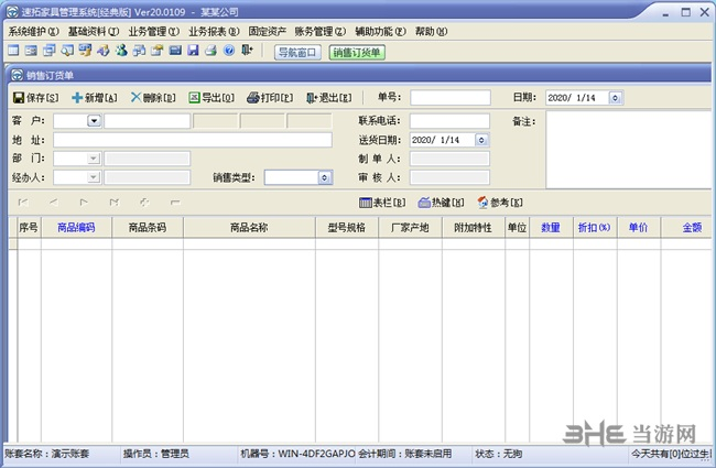 速拓家具销售治理软件图片2