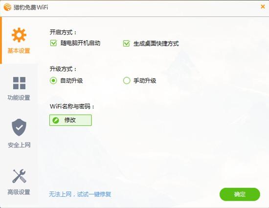 猎豹免费wifi电脑版图