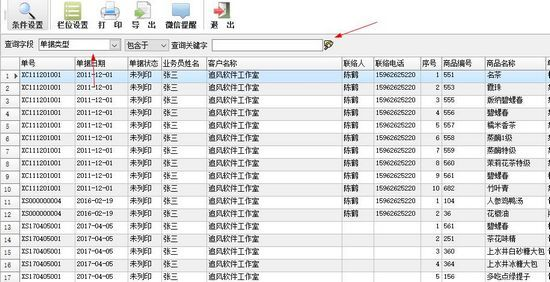 追风订单管理系统破解版图片
