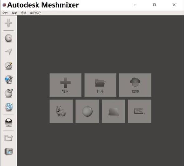 Autodesk Meshmixer图片9