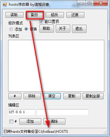 hosts修改器截图2