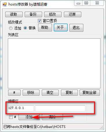 hosts修改器截图4