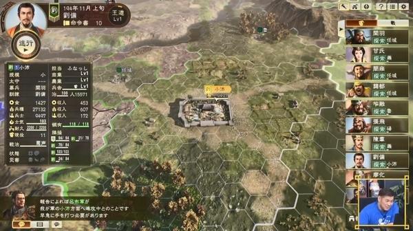 三国志14游戏截图