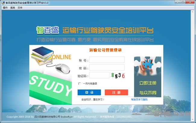 智百盛驾驶员安全培训平台图片2