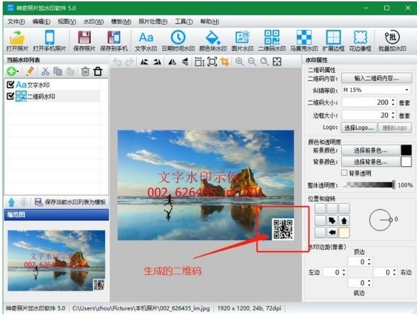 奇妙照片加水印软件使用说明界面5