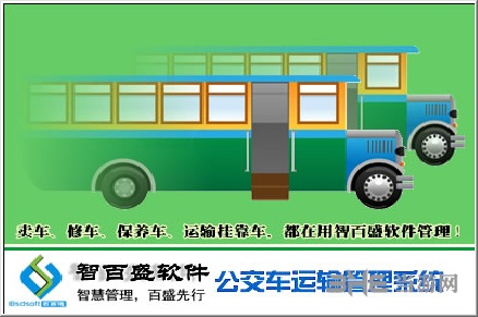 智百盛公交运输管理软件图片1