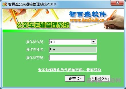 智百盛公交运输管理软件图片2