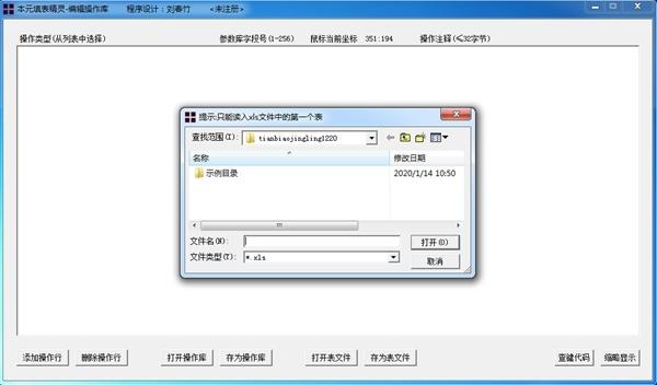 本元填表精灵软件图片3