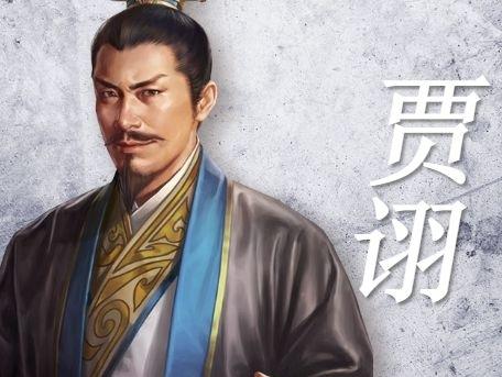 三国志14贾诩图片