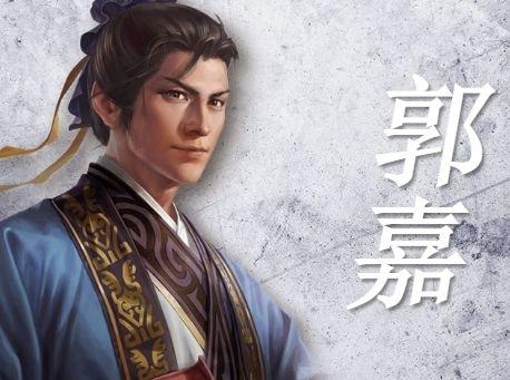 三国志14郭嘉图片