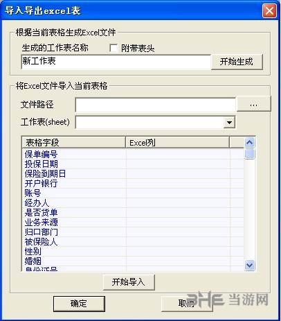 清华外贸流程治理信息系统图片3