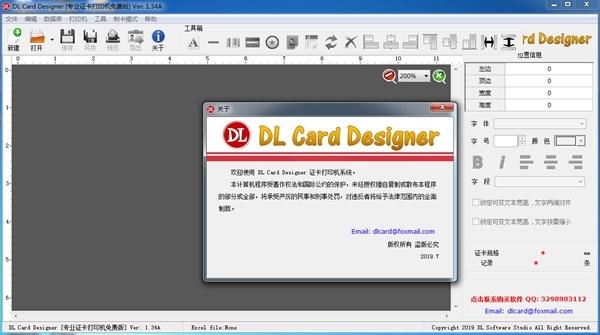 DL Card Designer软件图片2