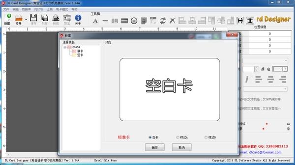 DL Card Designer软件图片3