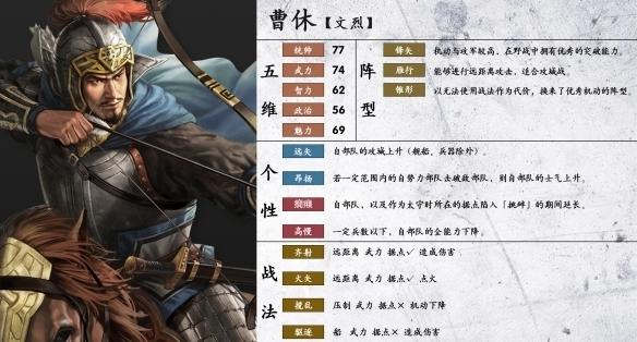 三国志14曹休图片