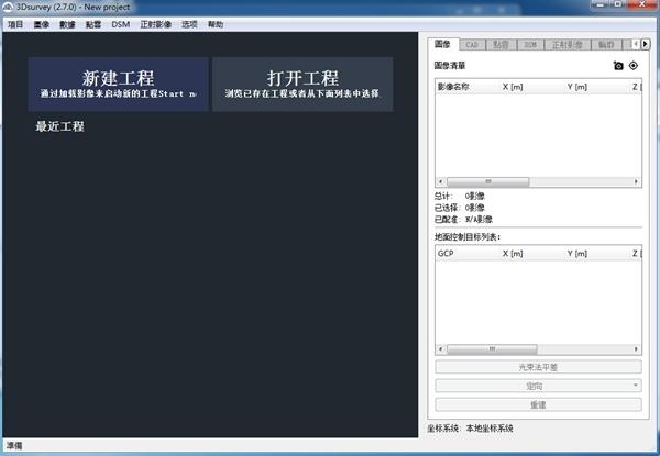 3Dsurvey软件图片2