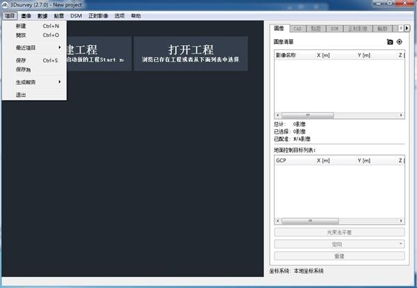 3Dsurvey软件图片3
