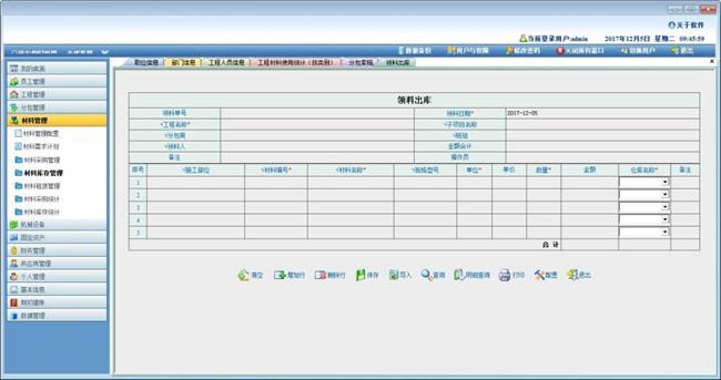筑滿天下建筑施工管理軟件圖