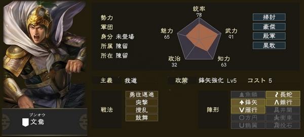 三国志14文鸯图片
