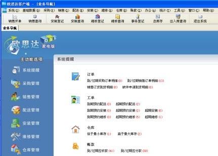 歐思達家電銷售管理軟件圖