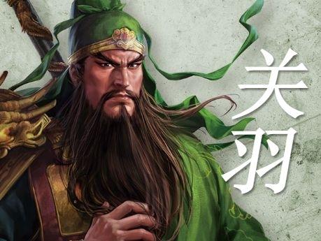 三国志14关羽图片