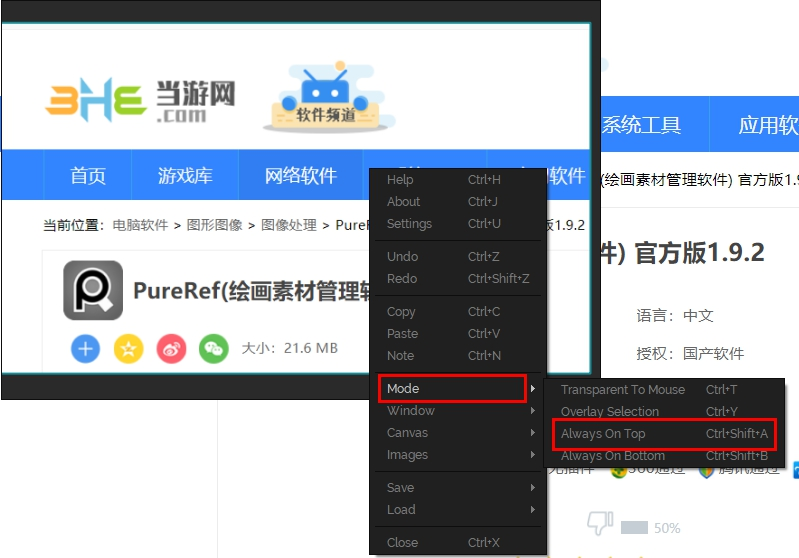 PureRef图片5