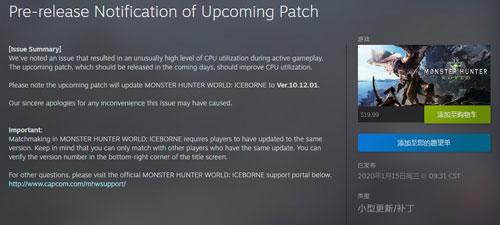 《怪物猎人世界:冰原》Steam更新公告