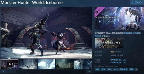 《怪物猎人世界:冰原》商店页面