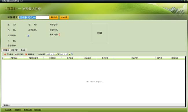 中頂訪客登記管理系統圖