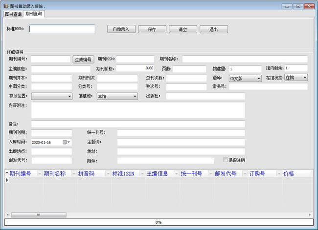 銀博圖書自動錄入系統圖