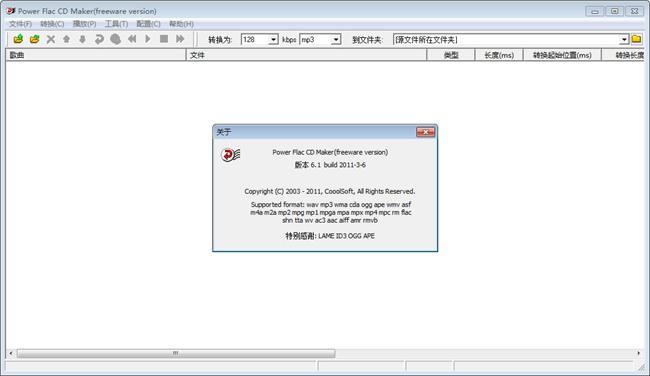 Power Flac CD Maker�D