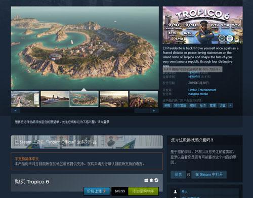 《海�u大亨6》Steam商店�面