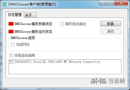 DNS Chooser圖片1