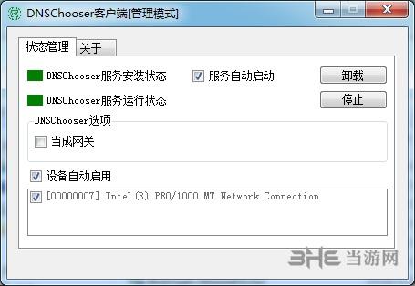 DNS Chooser圖片3
