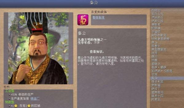 文明4秦始皇图片