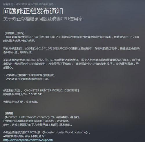《怪猎世界:冰原》更新补丁通知
