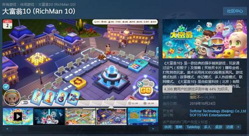《大富翁10》Steam商店页面