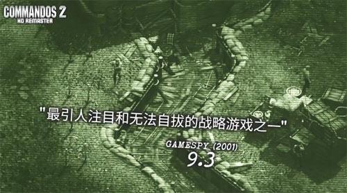 《盟军敢死队2:高清重置版》 游戏截图4