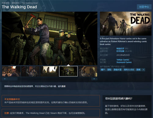 《行尸走肉》Steam商店页面